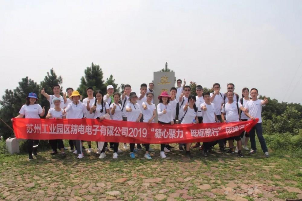 苏州竞博lol丨2019年年中东山徒步活动