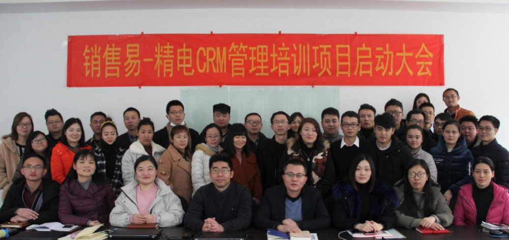 苏州竞博lol--CRM管理系统启动大会