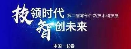 苏州竞博lol丨第二届中国一汽零部件新技术科技展!
